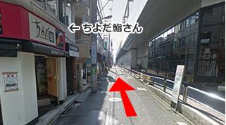 ちよだ鮨さんを左手に、線路沿いをまっすぐ進んでいきます。