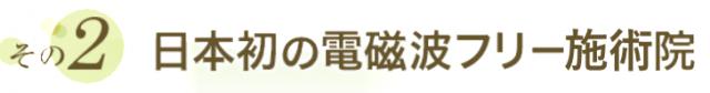 日本初の電磁波フリー施術院