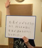 台東区 49歳 施術者の声