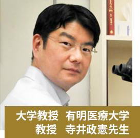 大学教授 有明医療大学教授 寺井政憲先生 推薦の声