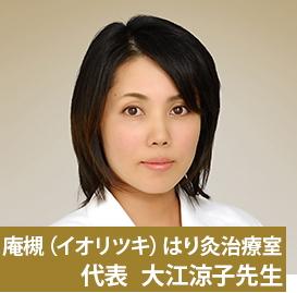 庵槻はり灸治療室 代表 大江涼子先生 推薦者の声