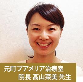 元町プアメリア治療室 院長 高山菜美先生 推薦者の声